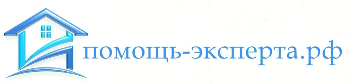 Помощь в приемке квартиры в новостройке в Москве | Услуги эксперта по приемке квартиры у застройщика - «ПОМОЩЬ-ЭКСПЕРТА» Logo